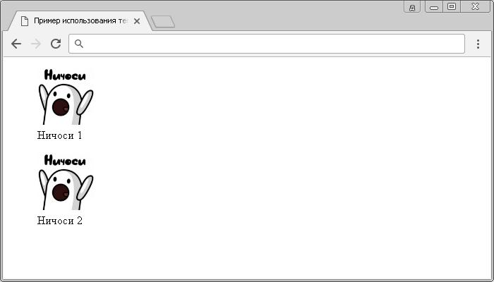 Рис. 45 Разметка изображений в HTML 5.