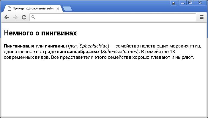 Рис.46 Пример подключение веб-шрифтов, используя правило @import.