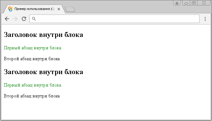 Пример использования jQuery селектора :first-of-type.